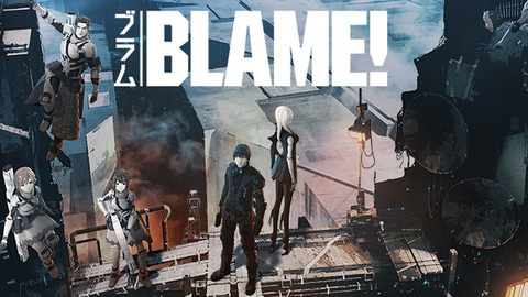 《劇場版BLAME!》感想 キャラのやりとり・動き・セリフの端々に感じられる表情が物凄く鮮やかだった