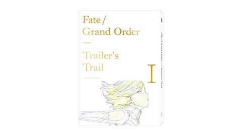 原画集「Fate/Grand Order Trailer's Trail」第1巻予約開始!FGOユーザー必携の一冊と
