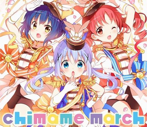 《ごちうさ》チマメ隊CDアルバム「chimame march」のジャケ絵が素敵すぎる