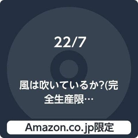 ゲームアプリ「22/7 音楽の時間」主題歌「風は吹いているか?」予約開始!Zepp Tokyoにて開催された無観客ライブの映像も収録予定【ナナニジ】