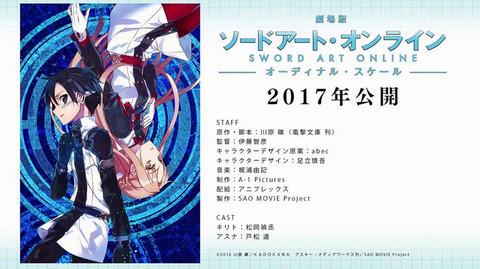 《劇場版 ソードアート・オンライン -オーディナル・スケール-》2017年に全国上映することが決定