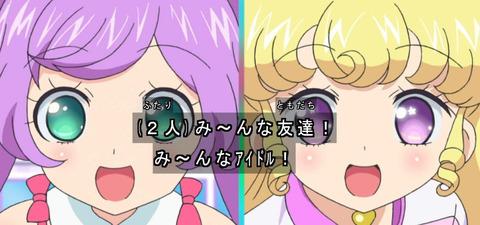 《アイドルタイムプリパラ》51話(最終回)感想・画像 プリパラは永遠!み~んな友達!み~んなアイドル