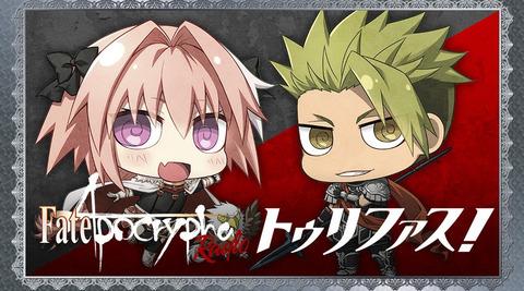 「Fate/Apocrypha」ラジオCD第1巻予約開始!古川慎さんと大久保瑠美さんがパーソナリティを務める