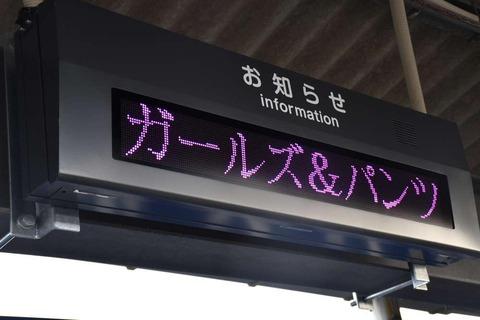 《ガルパン》大洗鹿島線に電光掲示板に「ガールズ&パンツ」!?
