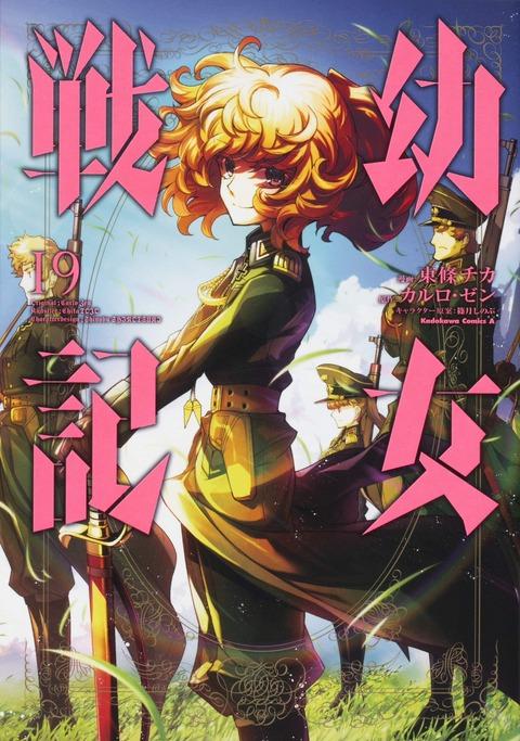 漫画「幼女戦記」20巻限定版予約開始!小冊子&アクリルスタンドが付属