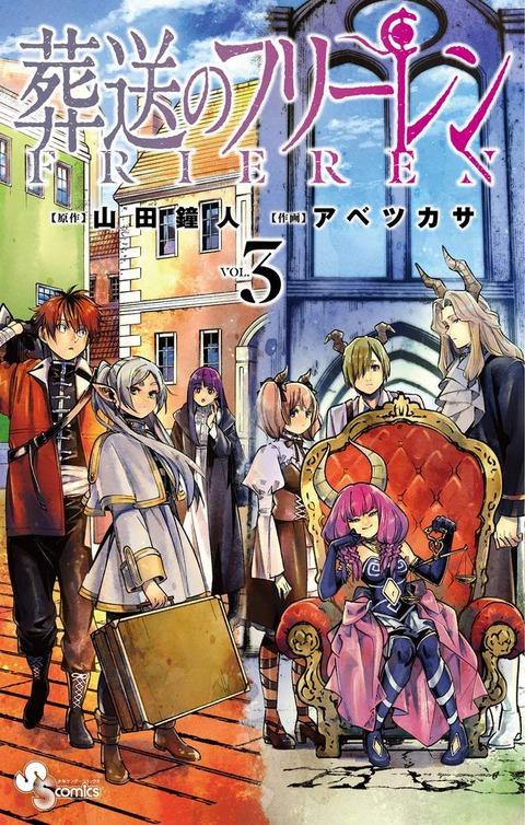 漫画「葬送のフリーレン」最新3巻予約開始!エルフの魔法使い、新たな仲間と新たな旅