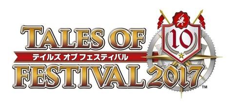 「テイルズ オブ フェスティバル 2017」BD予約開始!2017年6月2~4日の3日間横浜アリーナにて開催されたファンイベントを映像化