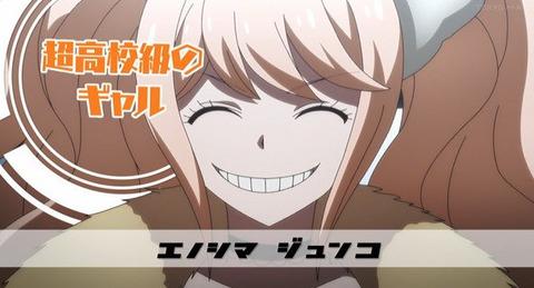 《ダンガンロンパ3 -The End of 希望ヶ峰学園- 絶望編》5話感想・画像 江ノ島盾子登場きたああああああ