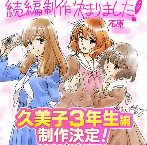 《響け!ユーフォニアム 久美子3年生編》制作決定とかマジで最高