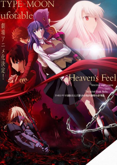 劇場版《Fate/stay night Heaven's Feel》全三章で公開されることが決定!第一章は2017年公開