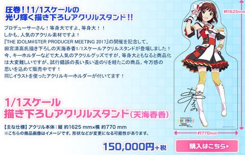 《アイドルマスター》天海春香ちゃんのアクリルスタンドが15万で出るってマジ!?
