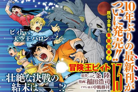 漫画《冒険王ビィト》第13巻遂に予約開始!10年ぶりの最新刊となる