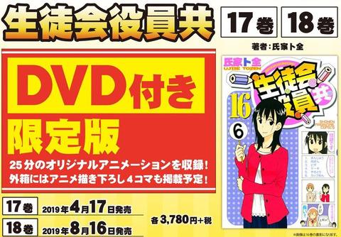 アニメDVD付属「生徒会役員共」第17巻&第18巻予約開始!25分のアニメを収録!