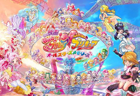 絵本「映画HUGっと!プリキュア ふたりはプリキュア オールスターズメモリーズ」予約開始!10月24日発売!!!