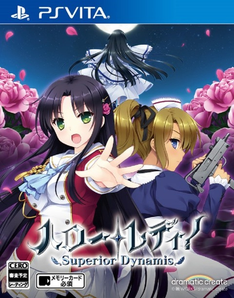 PS Vita版「ハロー・レディ! -Superior Dynamis-」予約開始!アペンドシナリオも収録