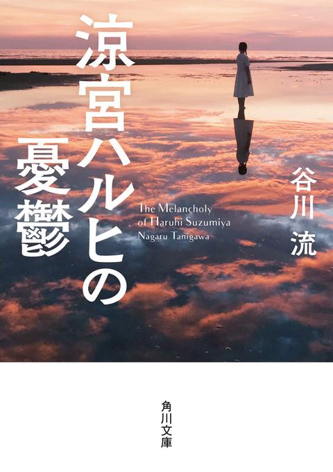 《涼宮ハルヒシリーズ》の新しい表紙のコレジャナイ感