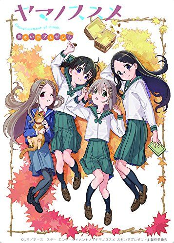 OVA「ヤマノススメ おもいでプレゼント」主題歌「おもいでクリエイターズ」予約開始!歌唱はあおい&ひなたが担当