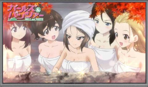 《ガルパン》秋に温泉に入ってる女の子を見るのはほんと最高だよな