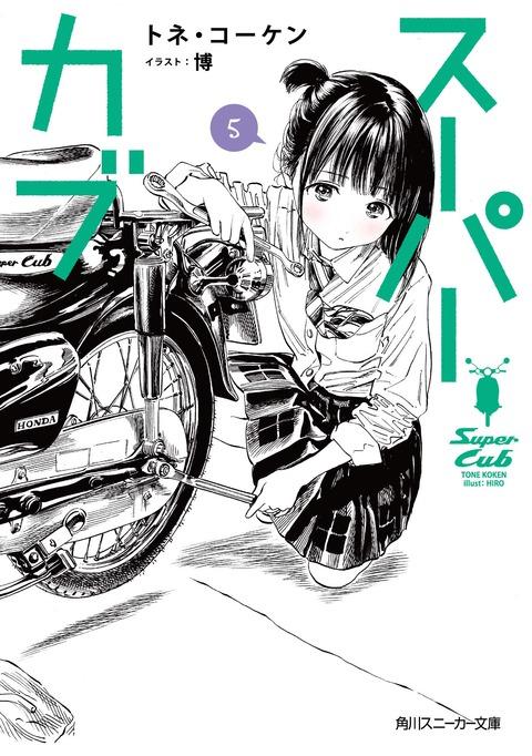 「スーパーカブ」5巻 「フリーライフ」7巻などスニーカー文庫7月新刊予約開始!!!