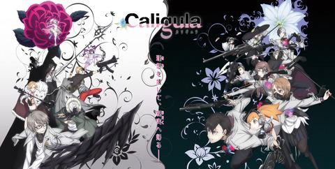 アニメ「Caligula カリギュラ」BD全6巻予約開始!特典にイベント優先券などを用意