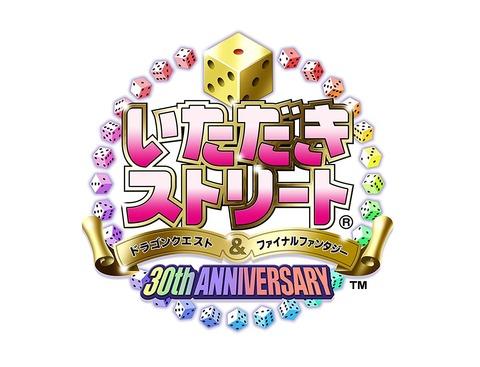 PS4&Vita「いただきストリートDQ&FF 30th ANNIVERSARY」予約開始!歴代シリーズ作品の名場面が見られる
