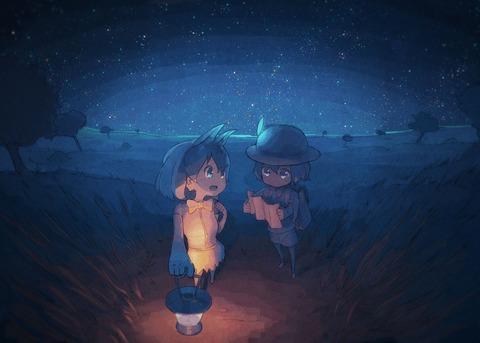《けものフレンズ》あの世界の夜の星空は美しいんだろうな・・・