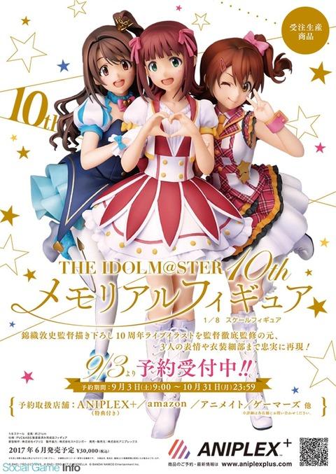 《アイマス 10thメモリアルフィギュア》の出来が最高すぎる!春香・卯月・未来の3人が勢揃い