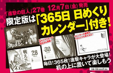 shingeki-27