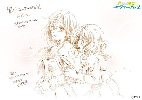 《響け!ユーフォニアム2》第10話作画監督のイラストの久美子ちゃんとあすか先輩が素敵すぎる