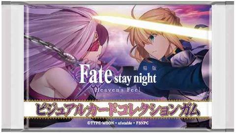 「劇場版「Fate/stay night [Heaven's Feel]」 ビジュアルカードコレクションガム」予約開始!10月23日発売