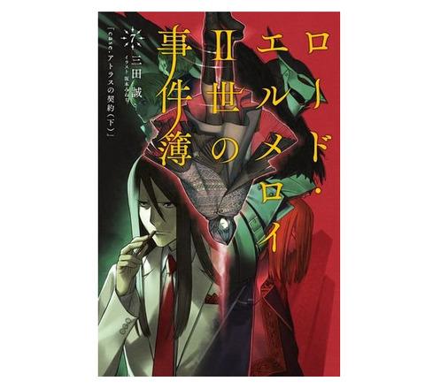 《Fate》スピンオフ「ロード・エルメロイII世の事件簿」第7巻予約開始!12月31日に発売