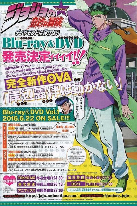 《ジョジョ》OVA「岸辺露伴は動かない」のキャラデザ変わりすぎじゃないか