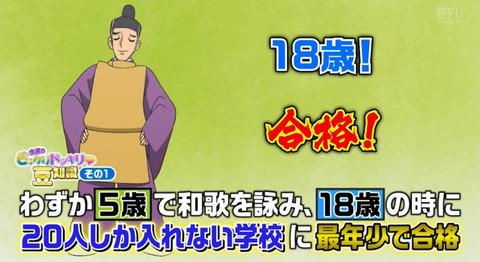 bandicam 2018-01-20 18-00-01-220