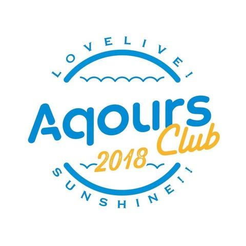 《ラブライブ!サンシャイン!!》のCD「Aqours CLUB SET 2018」予約開始!豪華特典満載