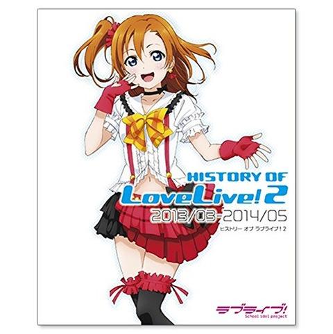 《ラブライブ! HISTORY OF LoveLive!2》予約開始!これまでのラブライブ!の歴史を紐解く書籍第2弾