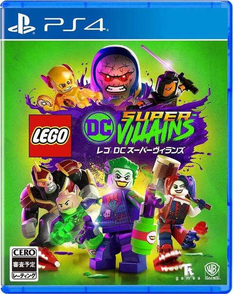 PS4&Switch「レゴ DC スーパーヴィランズ」予約開始!レゴゲームシリーズの新作