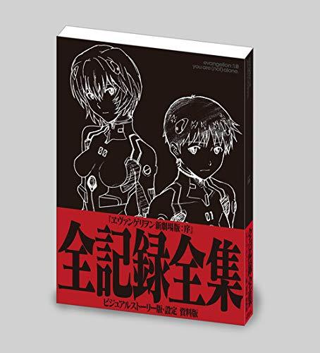 「ヱヴァ新劇場版:序 全記録全集」ソフトカバー版予約開始!6月7日発売!!!