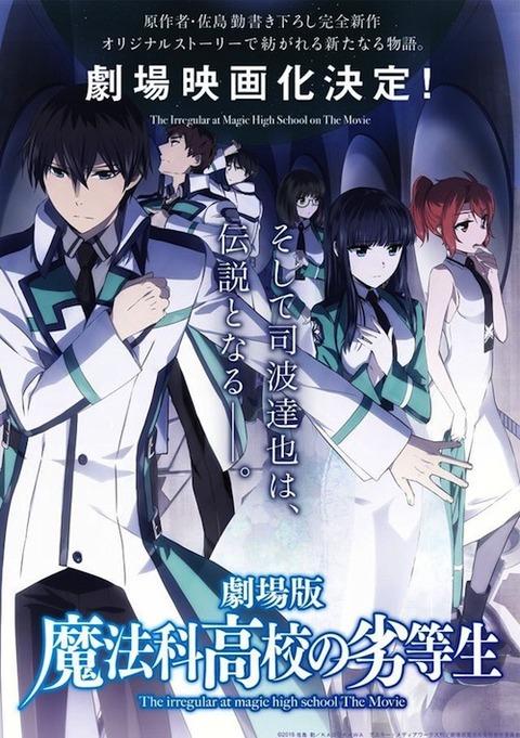 《劇場版 魔法科高校の劣等生》は原作者による完全オリジナルストーリーであることが判明&PVも公開