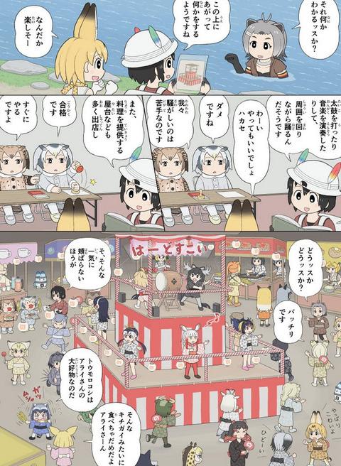 《けものフレンズ》お祭りはいつ何時でも楽しいな!!!