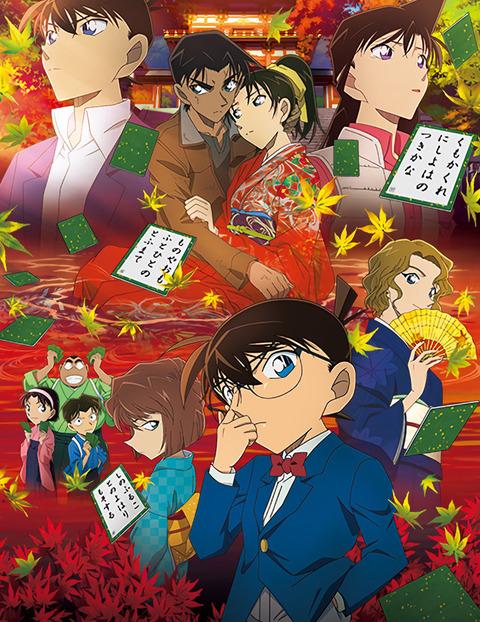 劇場版「名探偵コナン から紅の恋歌」BD&DVD予約開始!特典にDVD、パスケースなど