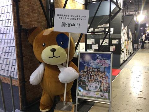 《ガルパン》AnimeJapan 2017に出現したボコwwwwwwwwww