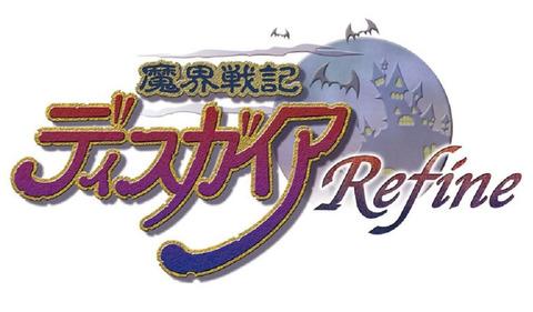 PS4&Switch「魔界戦記ディスガイア Refine」予約開始!初代「魔界戦記ディスガイア」のグラフィックを高解像度化