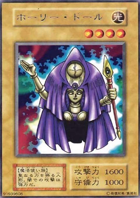 《遊戯王》で昔使ってたこのカードが妙に印象深いんだ
