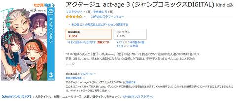 漫画一冊400円←ぶっちゃけ高い?安い?