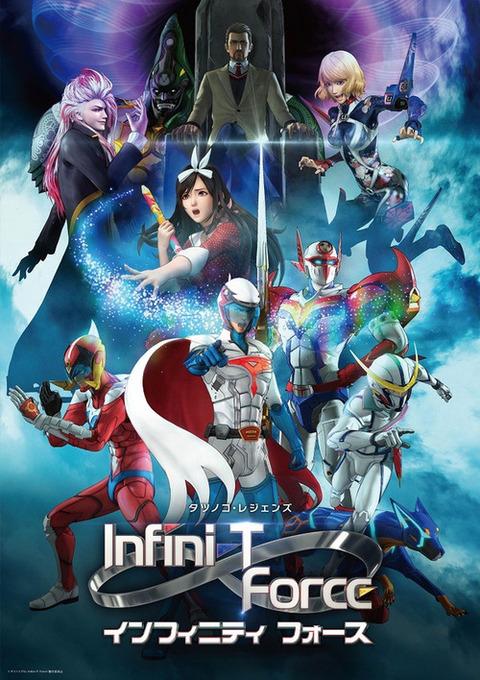 アニメ「Infini-T Force」BD&DVD全4巻予約開始!12月20日より発売