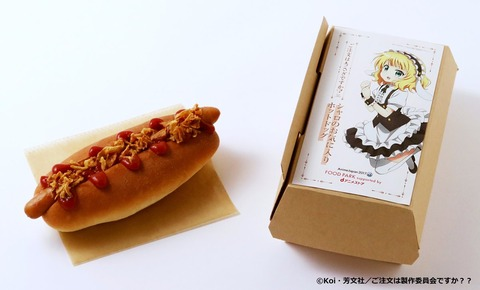 《ごちうさ》AnimeJapan 2017でシャロのお気に入りホットドッグが食べれるぞ