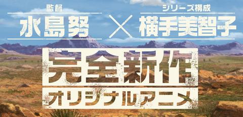 水島努監督が新作アニメを作るらしいぞ!ガルパン最終章が更に遅れそう・・・