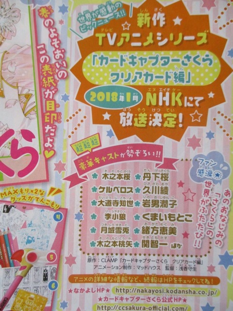アニメ新シリーズ《カードキャプターさくら クリアカード編》2018年1月NHKで放送決定!キャストは変更せず