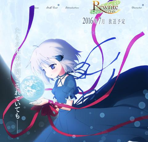 アニメ《Rewrite》キービジュアル&新PVきたあああ!夏が本当に楽しみ