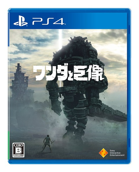 PS4「ワンダと巨像」予約開始!あの名作ゲームのフルリメイク版